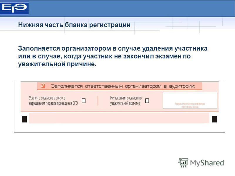 Нижняя часть бланка регистрации Заполняется организатором в случае удаления участника или в случае, когда участник не закончил экзамен по уважительной причине.