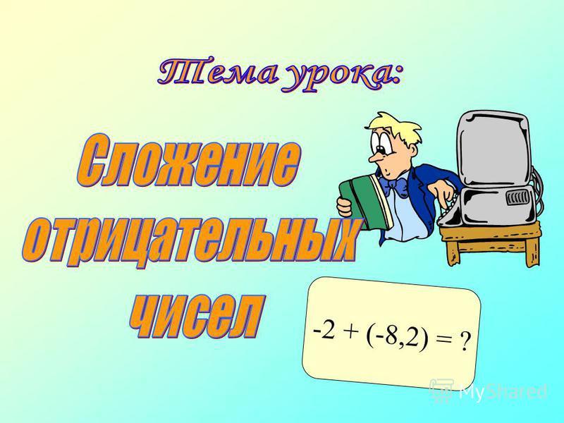 -2 + (-8,2) = ?