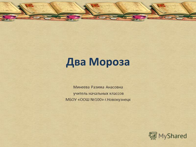 Два Мороза Минеева Разима Анасовна учитель начальных классов МБОУ «ООШ 100» г.Новокузнецк
