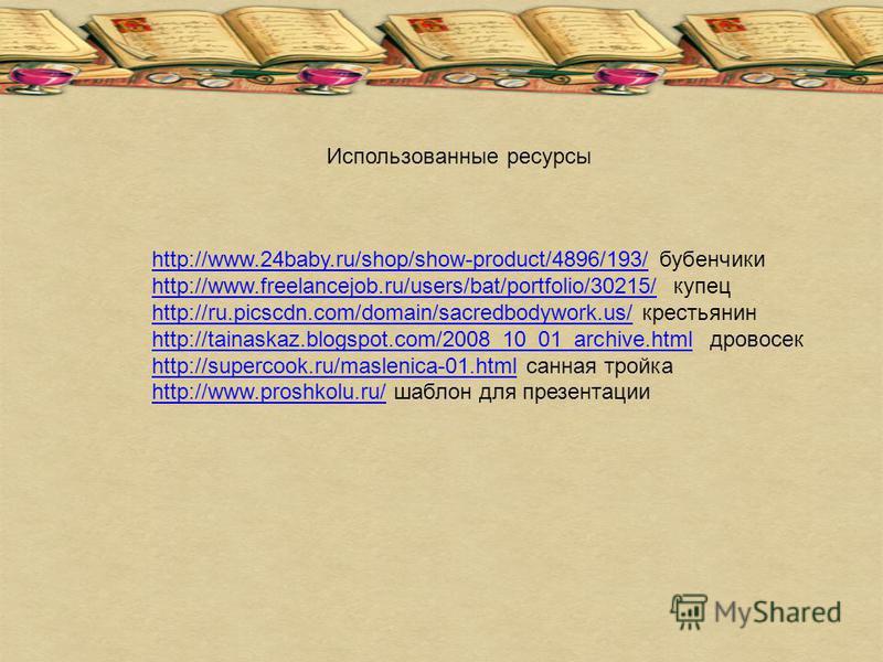 Использованные ресурсы http://www.24baby.ru/shop/show-product/4896/193/http://www.24baby.ru/shop/show-product/4896/193/ бубенчики http://www.freelancejob.ru/users/bat/portfolio/30215/http://www.freelancejob.ru/users/bat/portfolio/30215/ купец http://