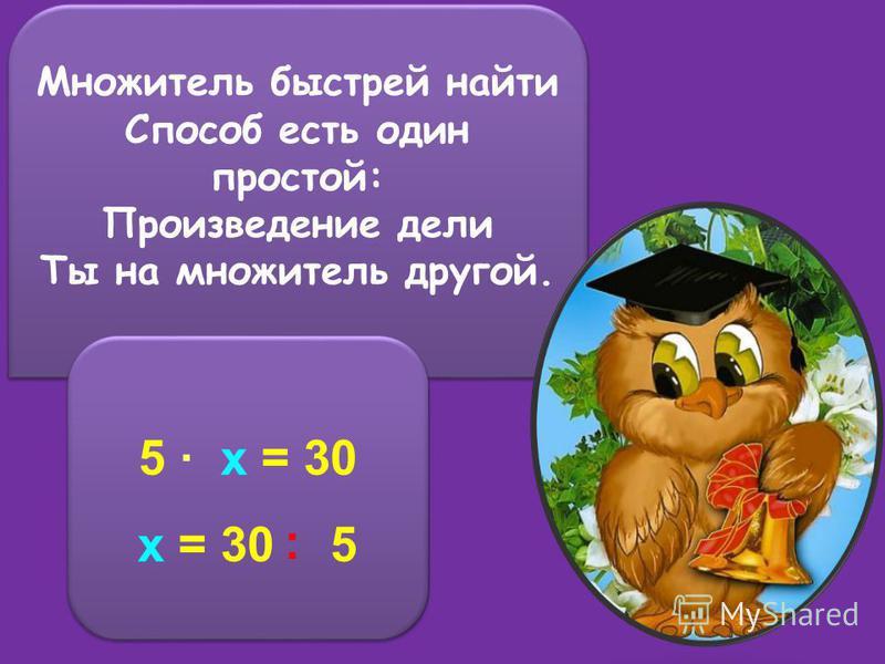 Множитель быстрей найти Способ есть один простой: Произведение дели Ты на множитель другой. Множитель быстрей найти Способ есть один простой: Произведение дели Ты на множитель другой. 5 x = 30 x = 30 5 5 x = 30 x = 30 5 :.
