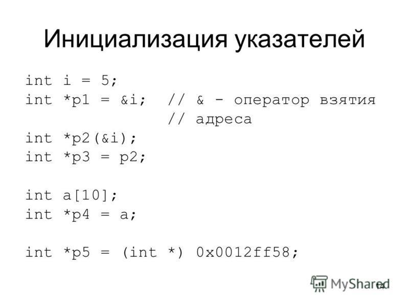14 Инициализация указателей int i = 5; int *p1 = &i; // & - оператор взятия // адреса int *p2(&i); int *p3 = p2; int a[10]; int *p4 = a; int *p5 = (int *) 0x0012ff58;