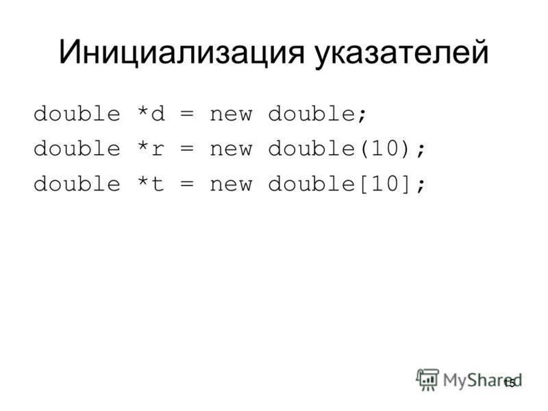 15 Инициализация указателей double *d = new double; double *r = new double(10); double *t = new double[10];