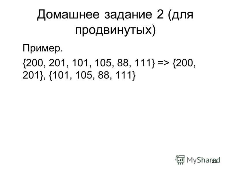 28 Домашнее задание 2 (для продвинутых) Пример. {200, 201, 101, 105, 88, 111} => {200, 201}, {101, 105, 88, 111}