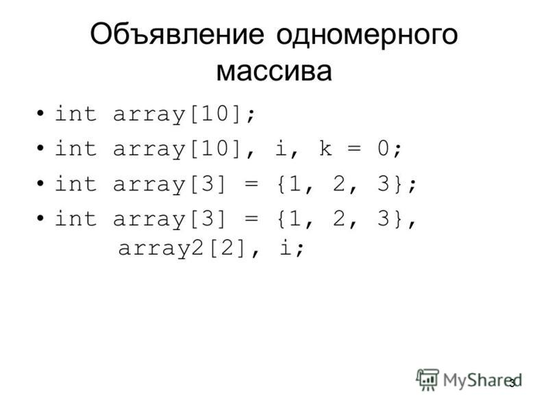 3 Объявление одномерного массива int array[10]; int array[10], i, k = 0; int array[3] = {1, 2, 3}; int array[3] = {1, 2, 3}, array2[2], i;