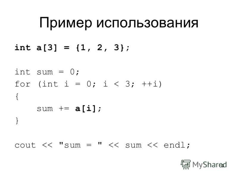 4 Пример использования int a[3] = {1, 2, 3}; int sum = 0; for (int i = 0; i < 3; ++i) { sum += a[i]; } cout << sum =  << sum << endl;