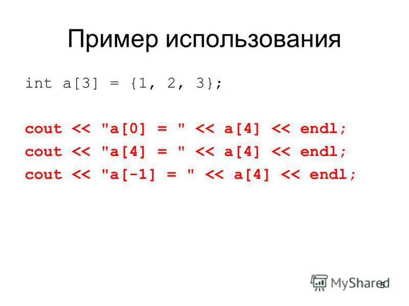 5 Пример использования int a[3] = {1, 2, 3}; cout << a[0] =  << a[4] << endl; cout << a[4] =  << a[4] << endl; cout << a[-1] =  << a[4] << endl;