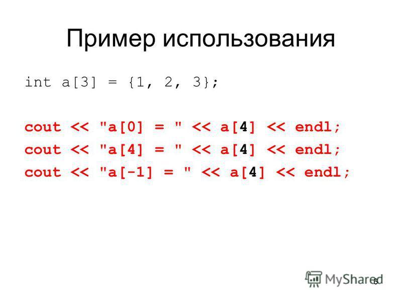 6 Пример использования int a[3] = {1, 2, 3}; cout << a[0] =  << a[4] << endl; cout << a[4] =  << a[4] << endl; cout << a[-1] =  << a[4] << endl;