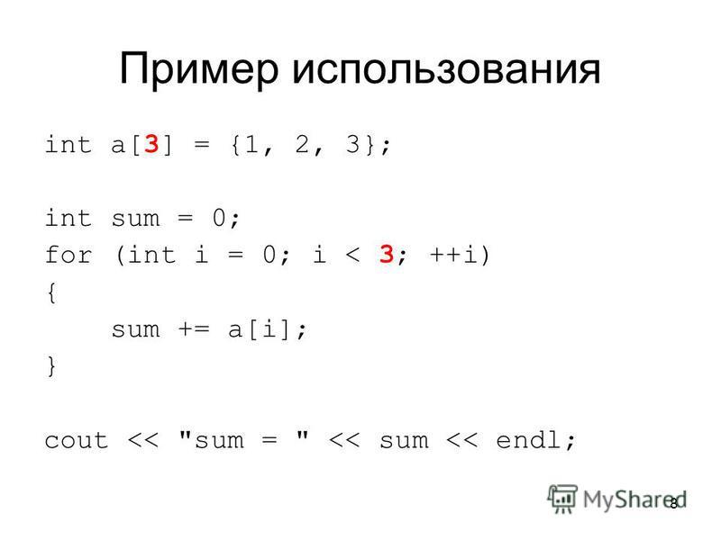 8 Пример использования int a[3] = {1, 2, 3}; int sum = 0; for (int i = 0; i < 3; ++i) { sum += a[i]; } cout << sum =  << sum << endl;