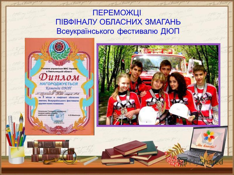 ПЕРЕМОЖЦІ ПІВФІНАЛУ ОБЛАСНИХ ЗМАГАНЬ Всеукраїнського фестивалю ДЮП