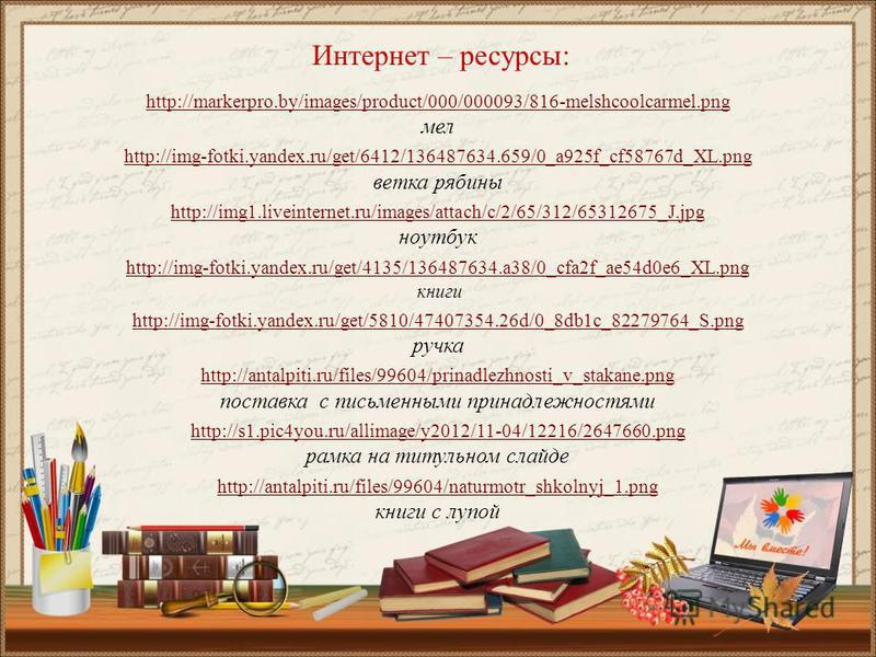 http://markerpro.by/images/product/000/000093/816-melshcoolcarmel.png мел http://img-fotki.yandex.ru/get/6412/136487634.659/0_a925f_cf58767d_XL.png ветка рябины http://img1.liveinternet.ru/images/attach/c/2/65/312/65312675_J.jpg ноутбук http://img-fo