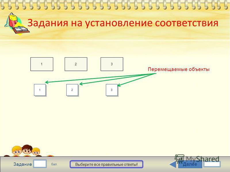 Задание бал. Выберите все правильные ответы! 1 1 2 2 3 3 123 Задания на установление соответствия Перемещаемые объекты