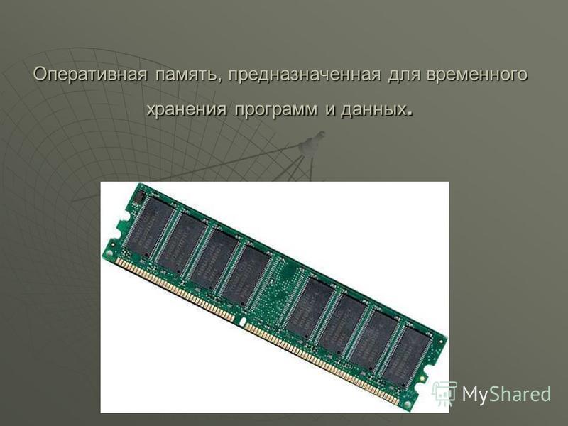 Оперативная память, предназначенная для временного хранения программ и данных.