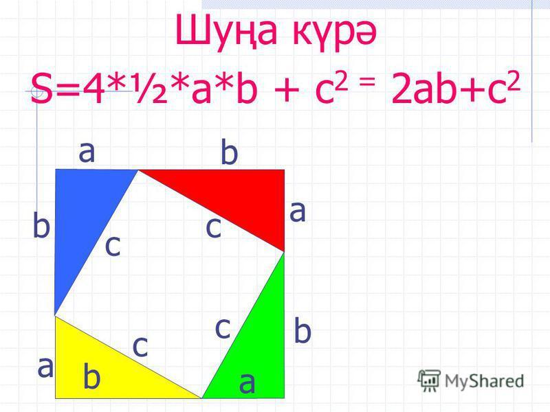 с а b с с с b b b а а а Шуңа күрә S=4*½*а*b + c 2 = 2ab+c 2