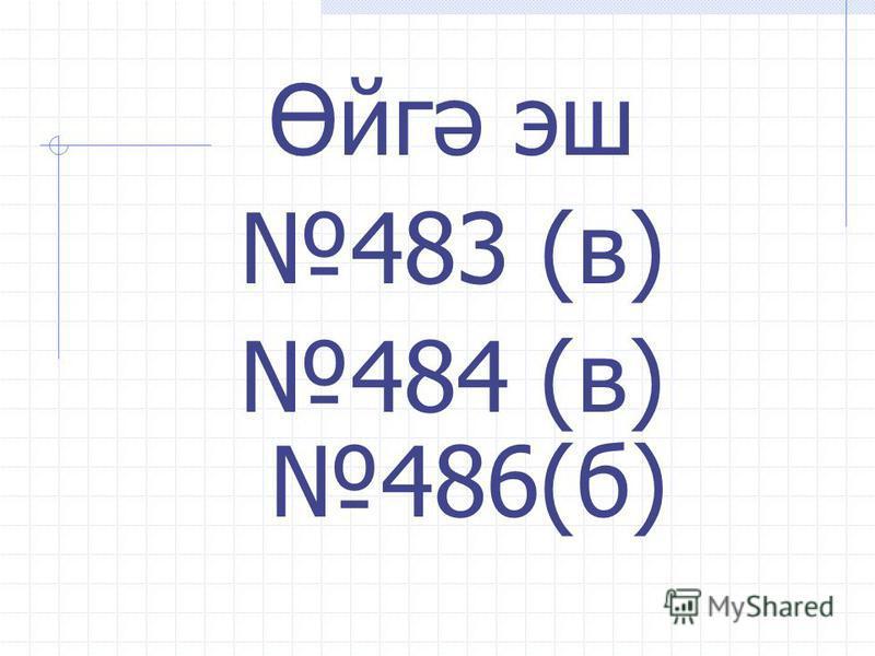 Өйгә эш 483 (в) 484 (в) 486(б)