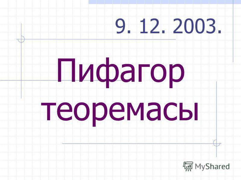 Пифагор теоремасы 9. 12. 2003.