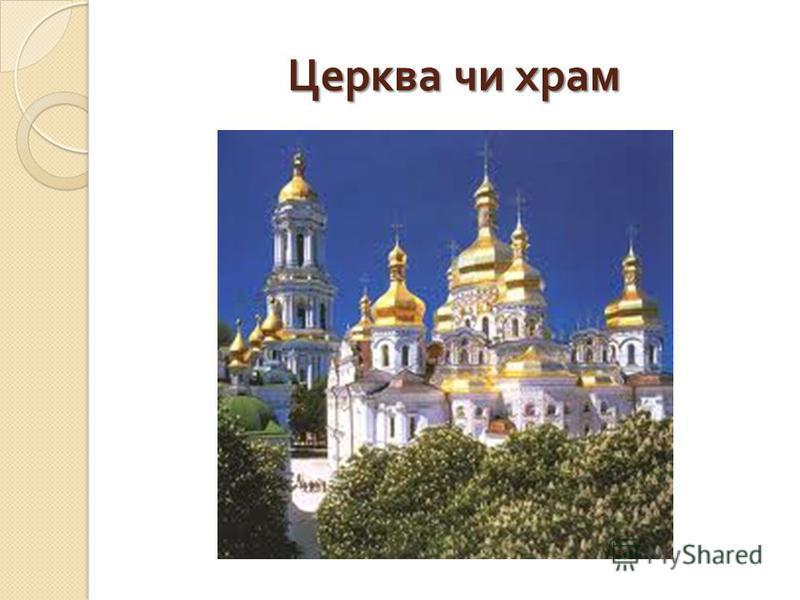 Церква чи храм