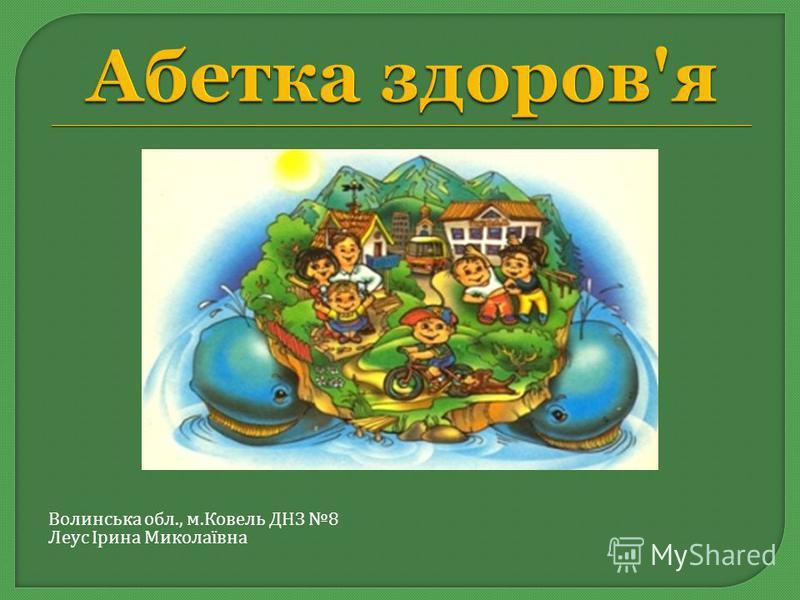Волинська обл., м. Ковель ДНЗ 8 Леус Ірина Миколаївна