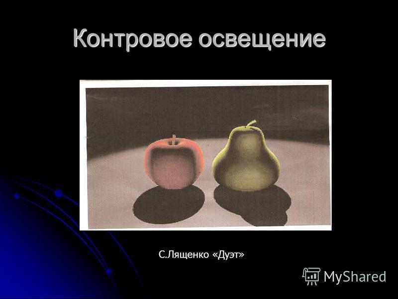 Контровое освещение С.Лященко «Дуэт»