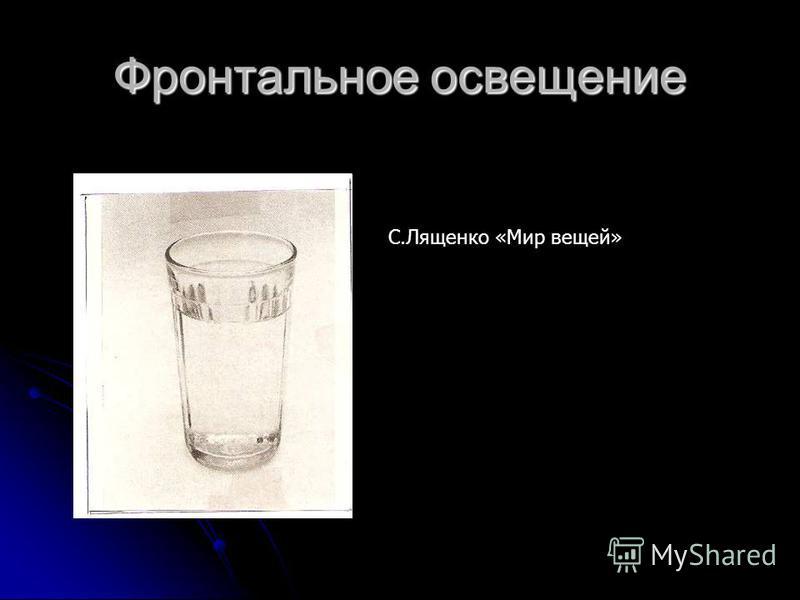 Фронтальное освещение С.Лященко «Мир вещей»