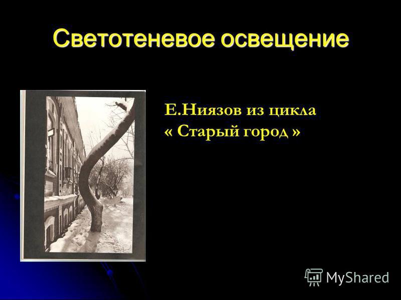 Светотеневое освещение Е.Ниязов из цикла « Старый город »
