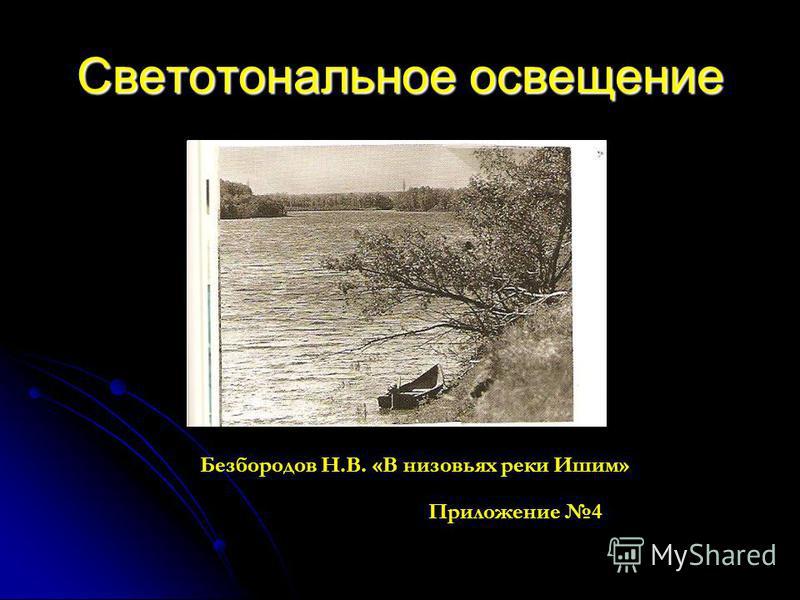 Светотональное освещение Безбородов Н.В. «В низовьях реки Ишим» Приложение 4