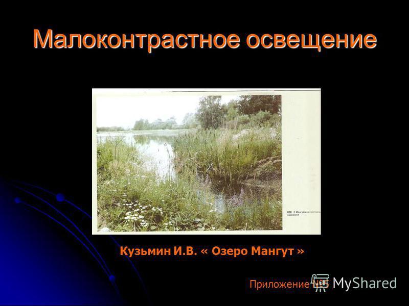 Малоконтрастное освещение Кузьмин И.В. « Озеро Мангут » Приложение 5