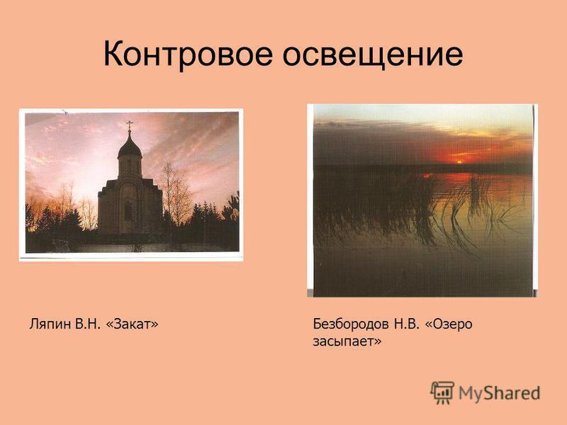 Контровое освещение Ляпин В.Н. «Закат»Безбородов Н.В. «Озеро засыпает»