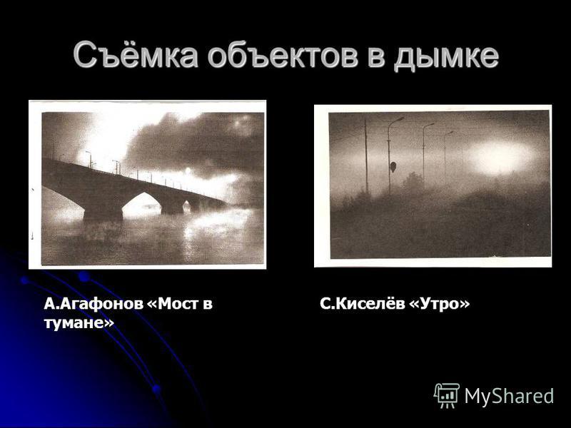 Съёмка объектов в дымке А.Агафонов «Мост в тумане» С.Киселёв «Утро»
