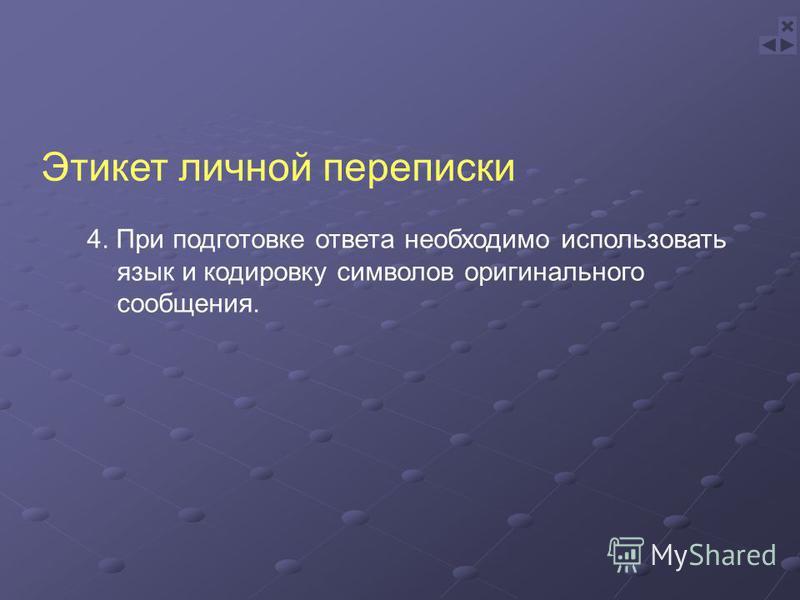 Этикет личной переписки 4. При подготовке ответа необходимо использовать язык и кодировку символов оригинального сообщения.