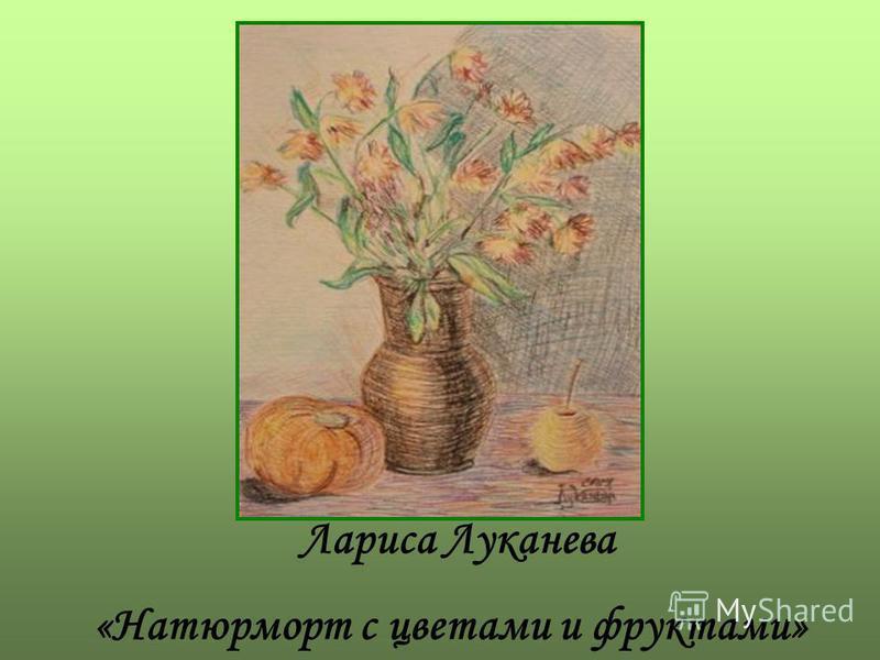 Лариса Луканева «Натюрморт с цветами и фруктами»