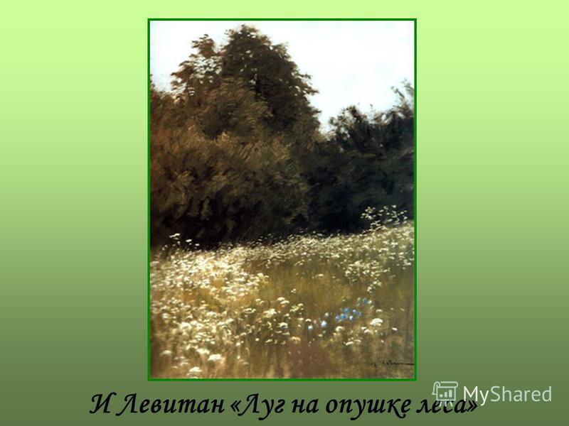 И Левитан «Луг на опушке леса»