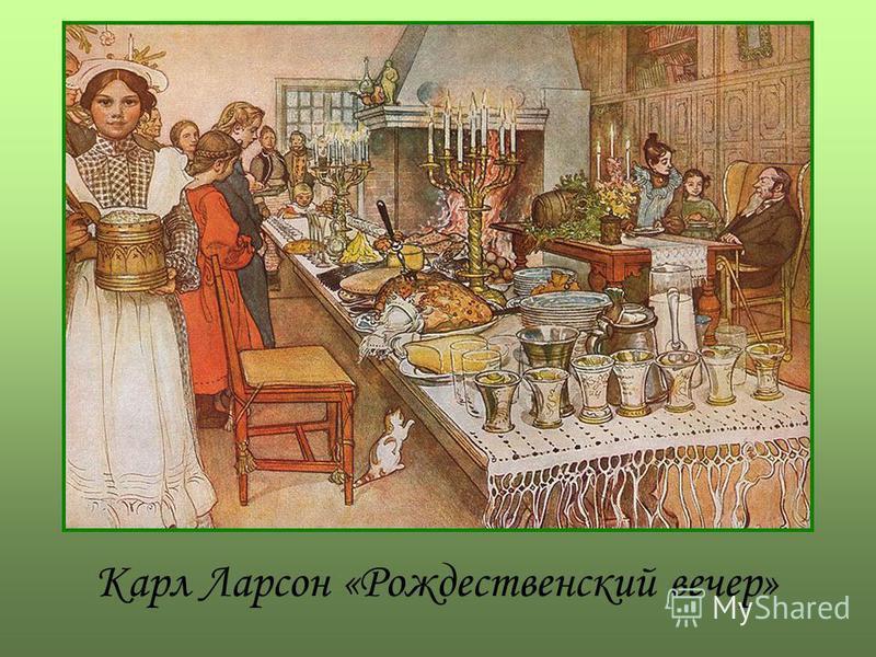Карл Ларсон «Рождественский вечер»