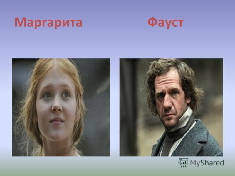 Маргарита Фауст