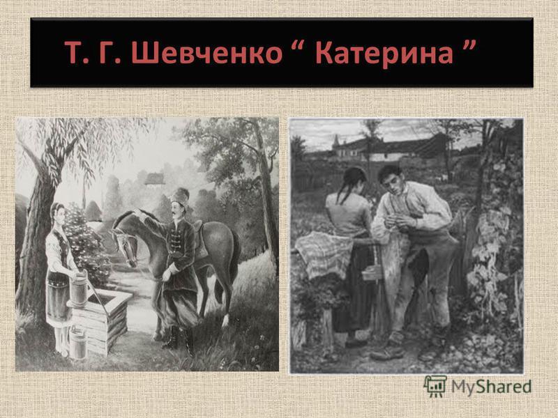 Т. Г. Шевченко Катерина