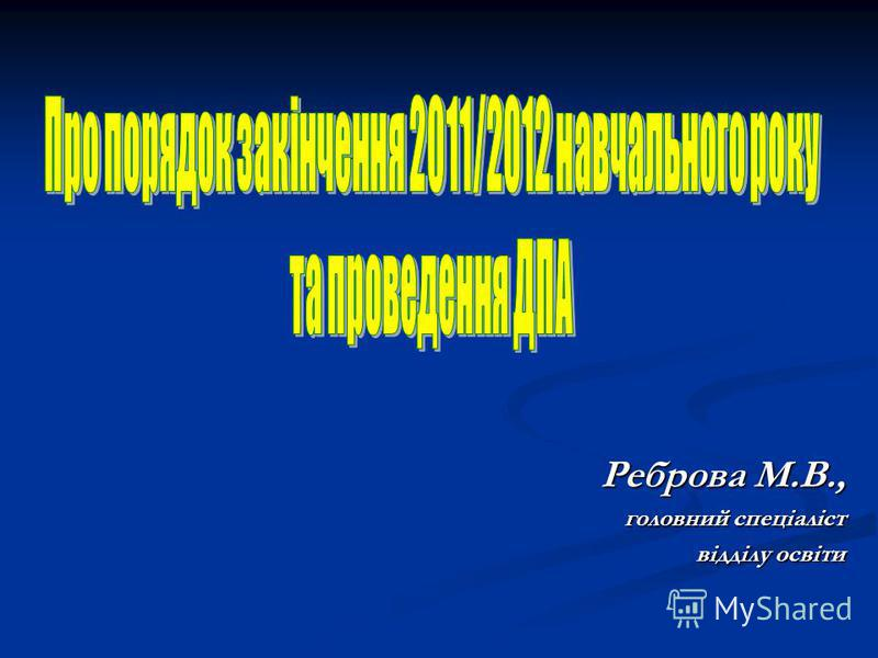 Реброва М.В., головний спеціаліст відділу освіти
