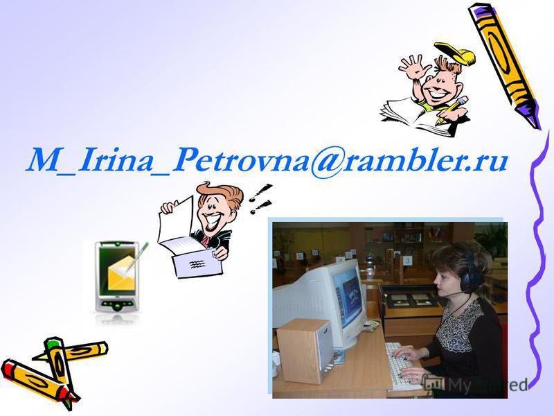 M_Irina_Petrovna@rambler.ru