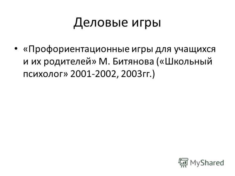 Деловые игры «Профориентационные игры для учащихся и их родителей» М. Битянова («Школьный психолог» 2001-2002, 2003 гг.)