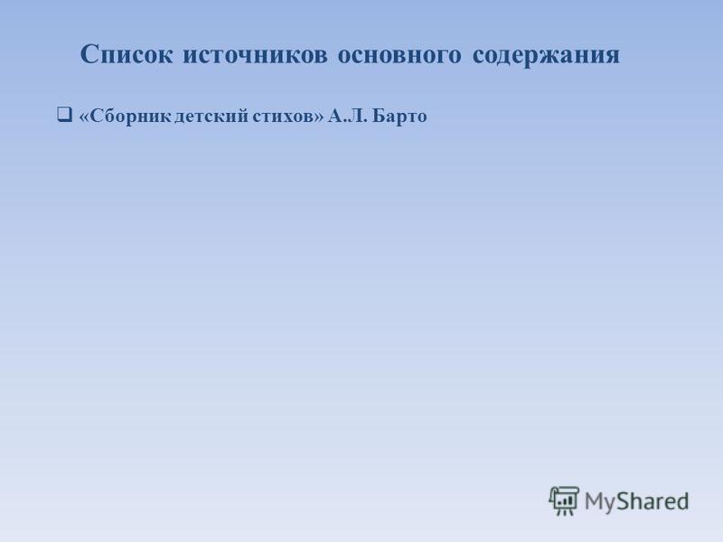 Список источников основного содержания «Сборник детский стихов» А.Л. Барто