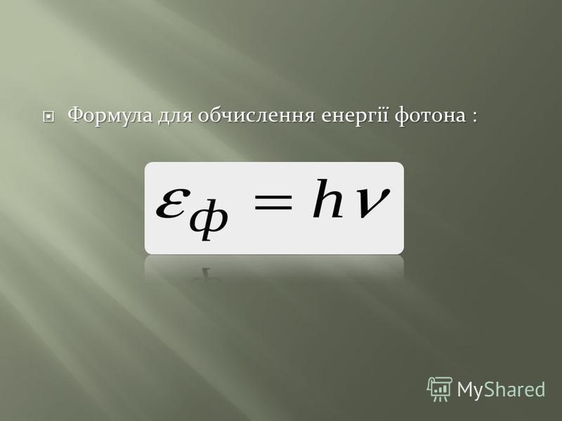 Формула для обчислення енергії фотона : Формула для обчислення енергії фотона :