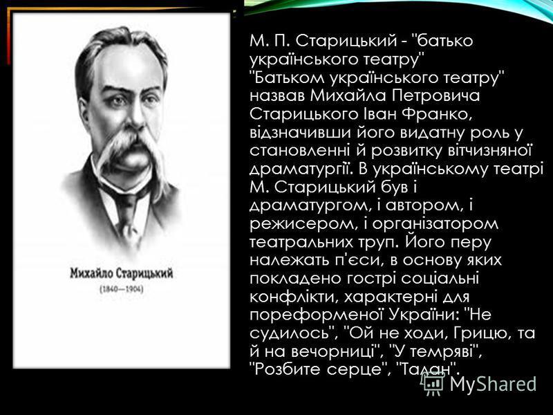 М. П. Старицький -
