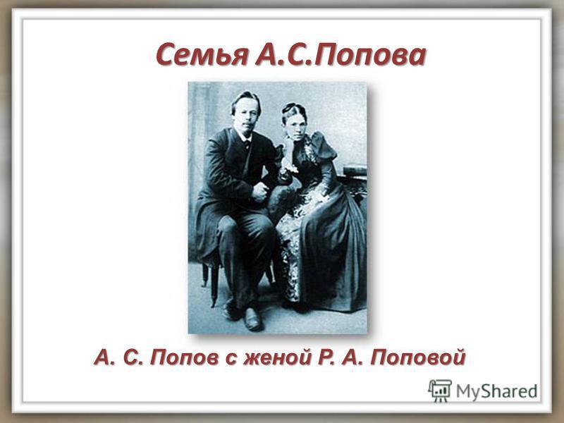 А. С. Попов с женой Р. А. Поповой Семья А.С.Попова
