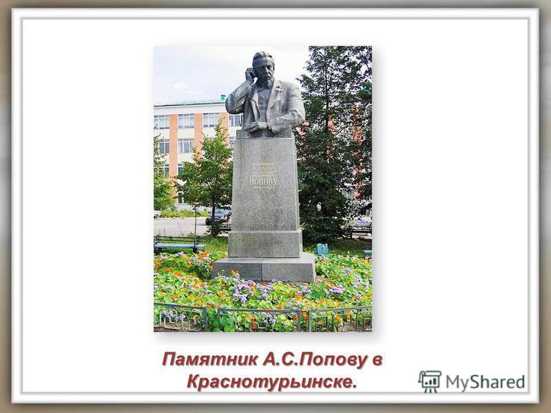Памятник А.С.Попову в Краснотурьинске.