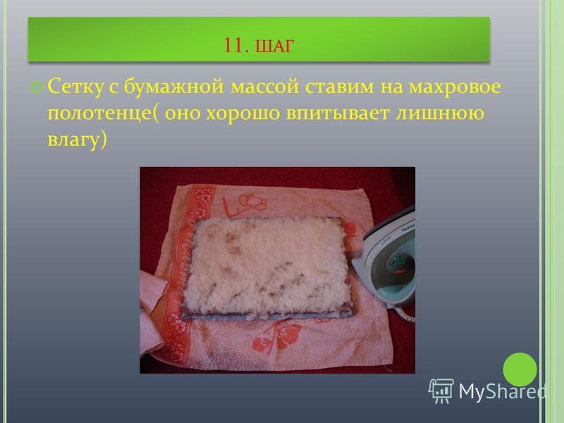 11. ШАГ Сетку с бумажной массой ставим на махровое полотенце( оно хорошо впитывает лишнюю влагу)