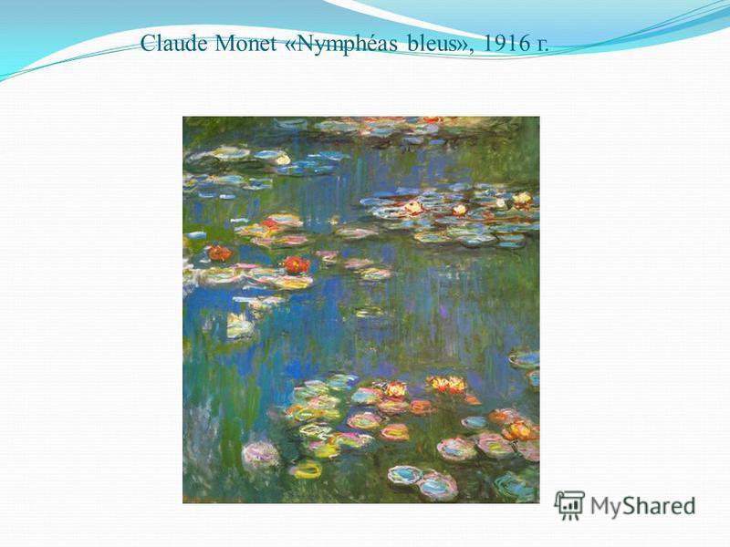 Claude Monet «Nymphéas bleus», 1916 г.