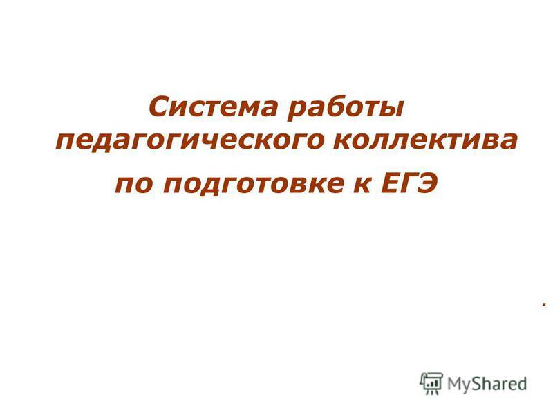 Система работы педагогического коллектива по подготовке к ЕГЭ.