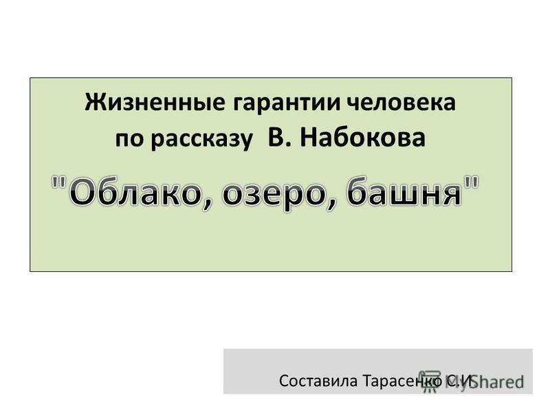 Жизненные гарантии человека по рассказу В. Набокова Составила Тарасенко С.И.