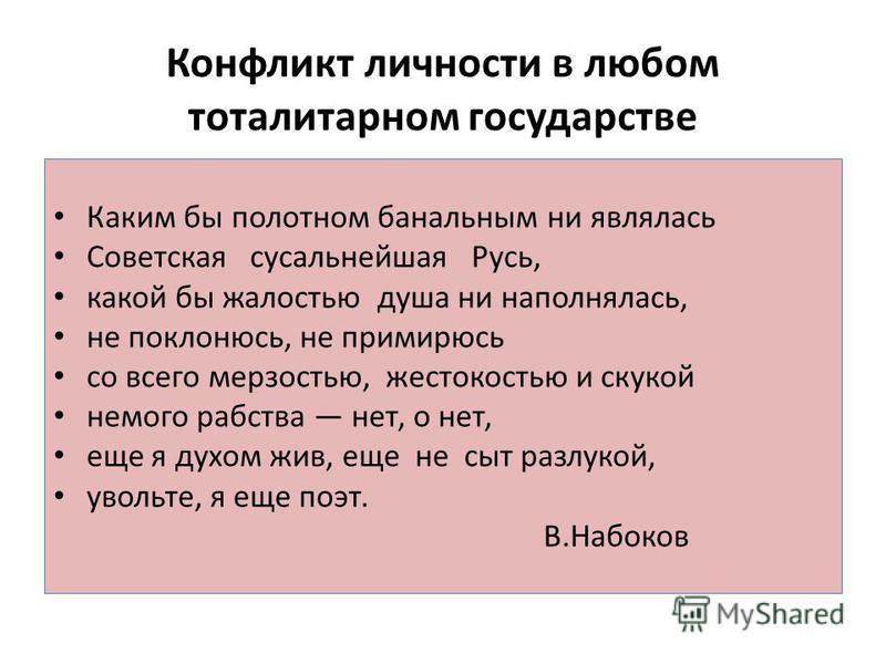 Конфликт личности в любом тоталитарном государстве Каким бы полотном банальным ни являлась Советская сусальнейшая Русь, какой бы жалостью душа ни наполнялась, не поклонюсь, не примирюсь со всего мерзостью, жестокостью и скукой немого рабства нет, о н