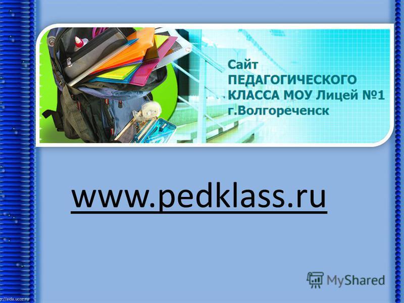 www.pedklass.ru