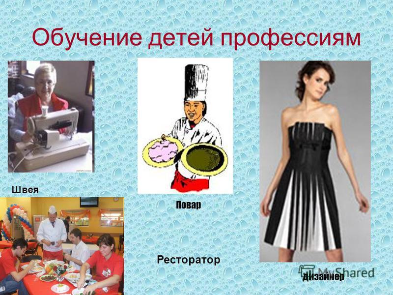 Обучение детей профессиям дизайнер Повар Ресторатор Швея